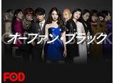 FOD「オーファン・ブラック〜七つの遺伝子〜」