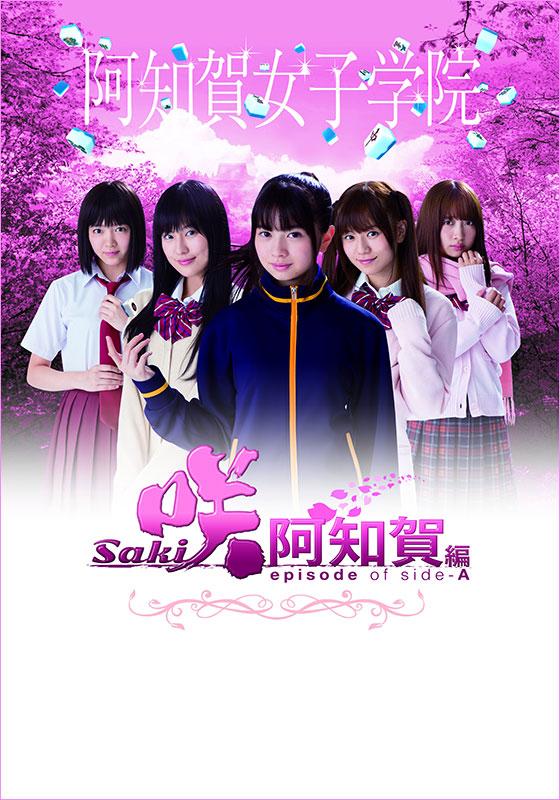 咲-Saki-阿知賀編 episode of side-A
