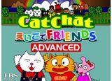 TBSオンデマンド「CatChat えいごでFRIENDS ADVANCED」