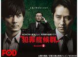 FOD「犯罪症候群 Season2」
