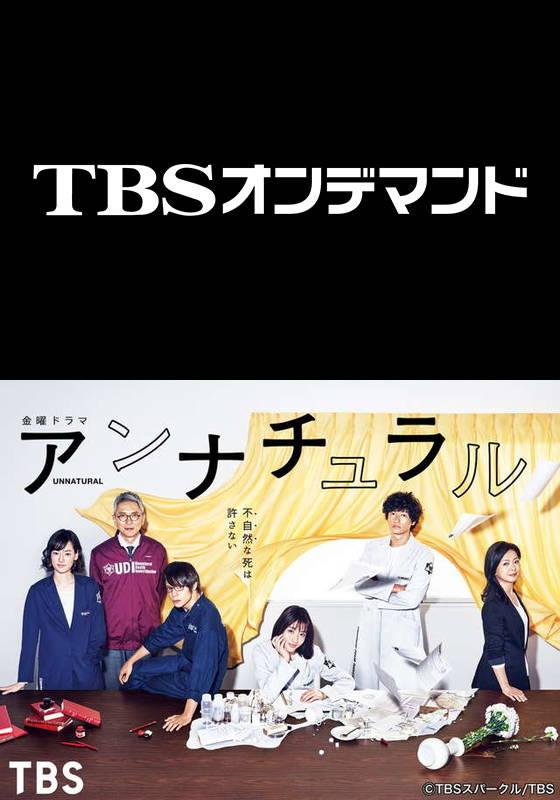 TBSオンデマンド「アンナチュラル」