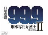 99.9−刑事専門弁護士− SEASONII