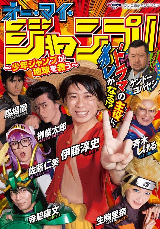 テレビ東京オンデマンド「オー・マイ・ジャンプ! 〜少年ジャンプが地球を救う〜」