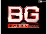 テレ朝動画「BG 〜身辺警護人〜」