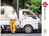濱口女子大学 〜街とテントと鈴木拓〜