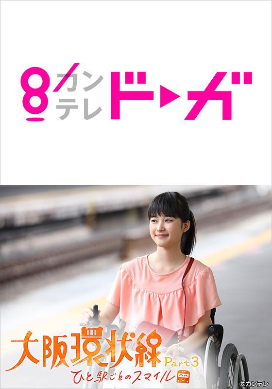 カンテレドーガ「大阪環状線 Part3 ひと駅ごとのスマイル」