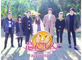 恋んトス season7