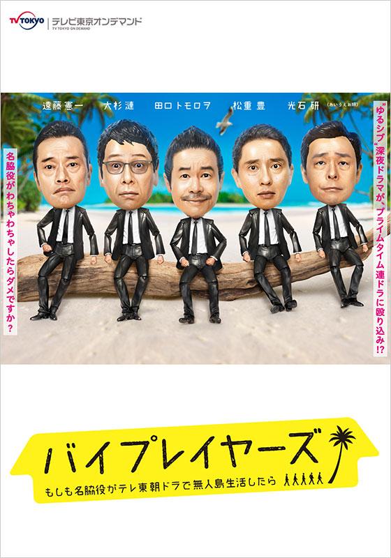 テレビ東京オンデマンド「バイプレイヤーズ 〜もしも名脇役がテレ東朝ドラで無人島生活したら〜」