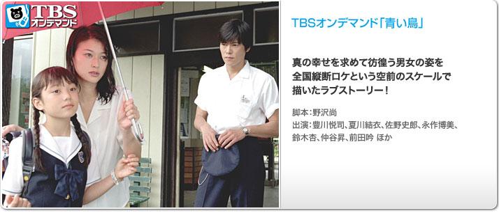 TBSオンデマンド「青い鳥」