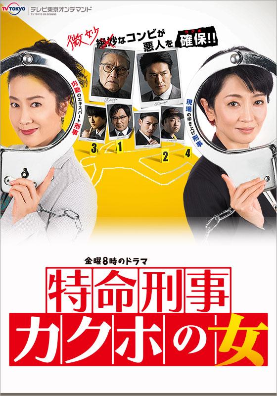 テレビ東京オンデマンド「特命刑事 カクホの女」