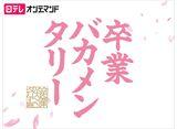 日テレオンデマンド「卒業バカメンタリー」