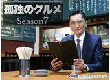 テレビ東京オンデマンド「孤独のグルメ Season7」