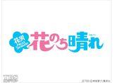 TBSオンデマンド「花のち晴れ〜花男 Next Season〜 」