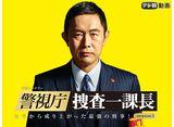 テレ朝動画「警視庁・捜査一課長 season3」