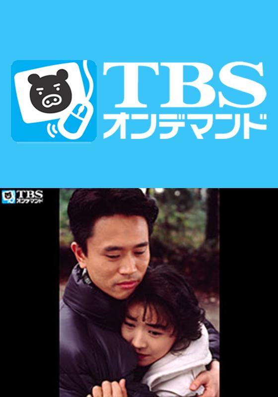 TBSオンデマンド「十年愛」