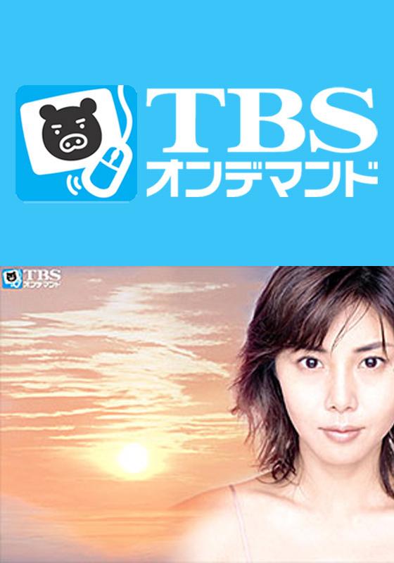 TBSオンデマンド「百年の物語」