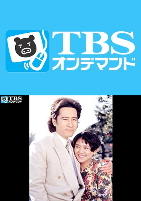 TBSオンデマンド「パパとなっちゃん」