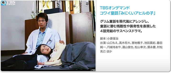 TBSオンデマンド「コワイ童話『みにくいアヒルの子』」