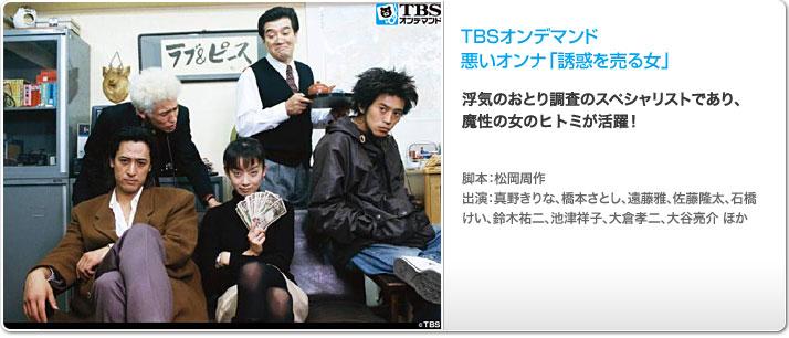 TBSオンデマンド「悪いオンナ『誘惑を売る女』」