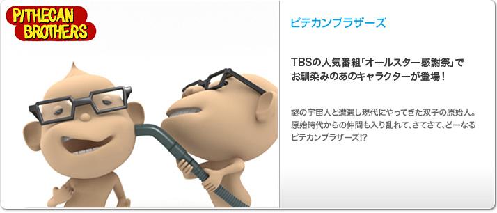 TBSオンデマンド「ピテカンブラザーズ」