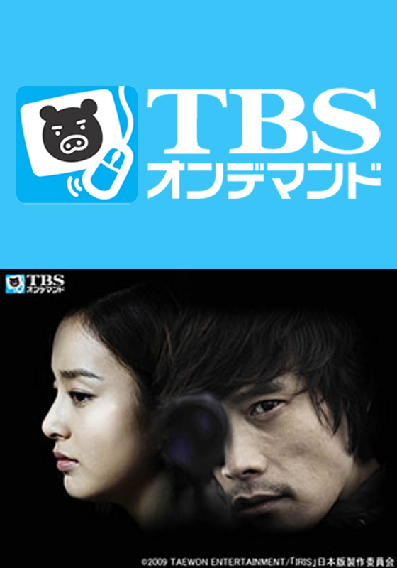TBSオンデマンド「IRIS−アイリス−」