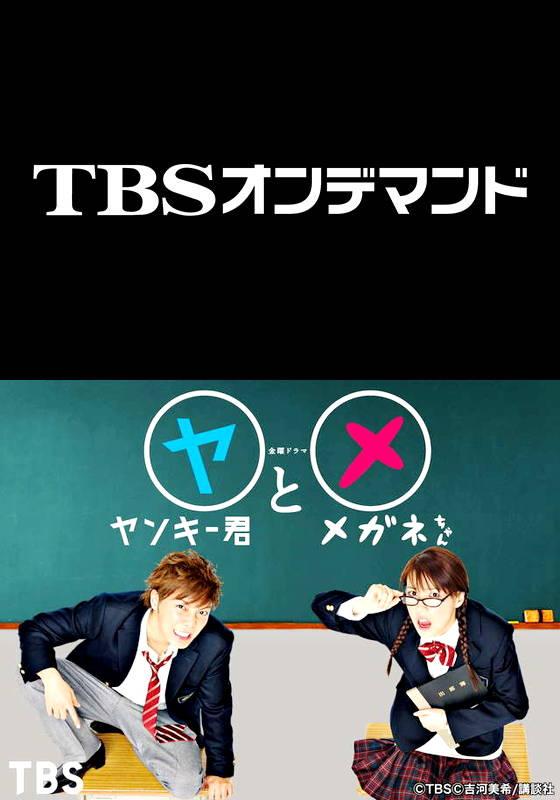 TBSオンデマンド「ヤンキー君とメガネちゃん」