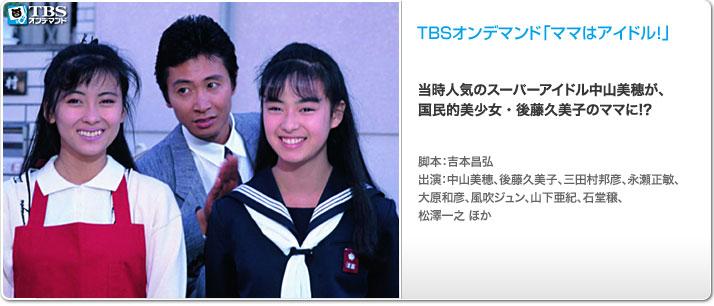 TBSオンデマンド「ママはアイドル!」