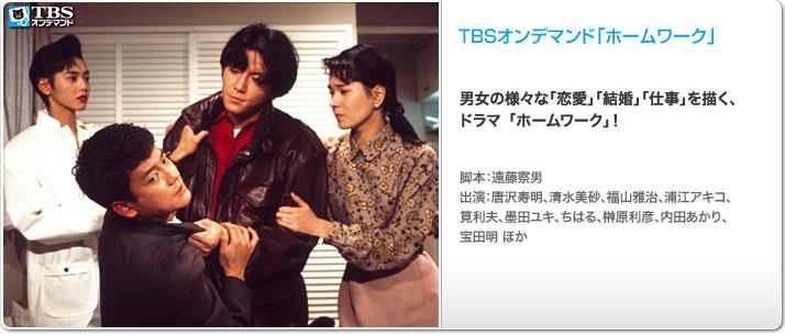 TBSオンデマンド「ホームワーク」