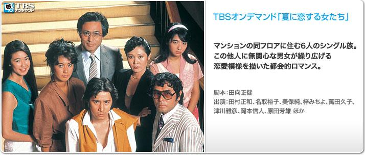 TBSオンデマンド「夏に恋する女たち」