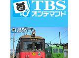 TBSオンデマンド「ボクの私鉄図鑑」