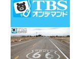 TBSオンデマンド「ルート66〜郷愁のハイウェイ〜」
