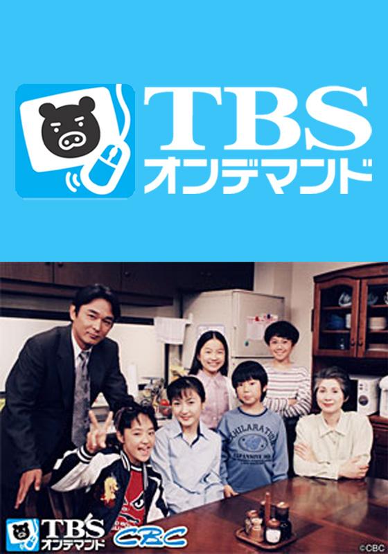 TBSオンデマンド「キッズ・ウォー〜ざけんなよ〜」