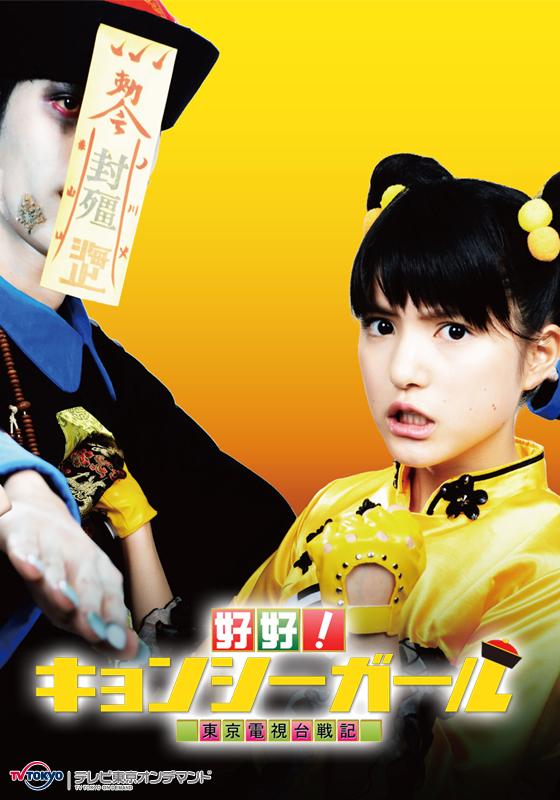 好好!キョンシーガール〜東京電視台戦記〜【テレビ東京オンデマンド】