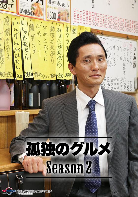 テレビ東京オンデマンド「孤独のグルメ Season2」