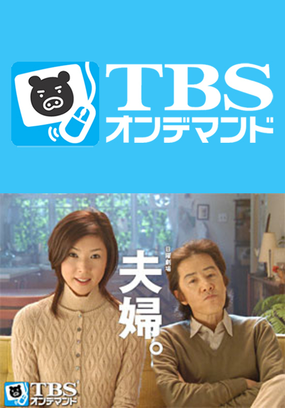 TBSオンデマンド「夫婦。」