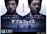 TBSオンデマンド「ダブルフェイス」