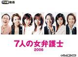 テレ朝動画「7人の女弁護士(2006)」