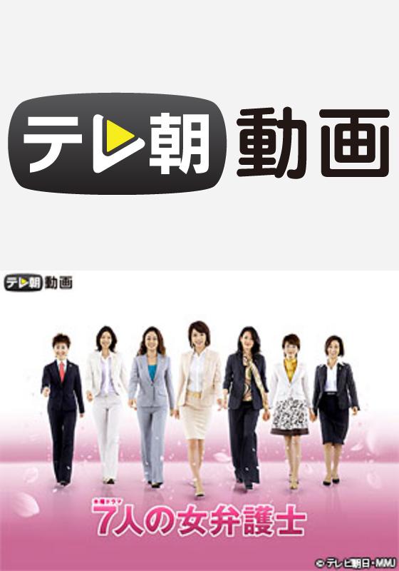 テレ朝動画「7人の女弁護士(2008)」