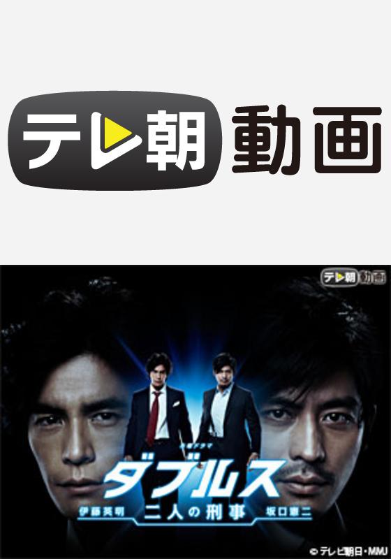 テレ朝動画「ダブルス 二人の刑事」