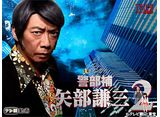 テレ朝動画「警部補 矢部謙三2」