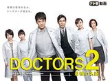 テレ朝動画「DOCTORS 2 最強の名医」
