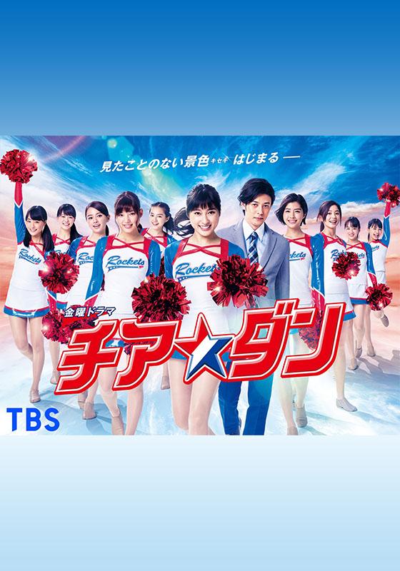 TBSオンデマンド「チア☆ダン」
