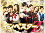 テレビ東京オンデマンド「インベスターZ」