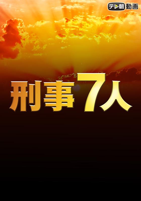 テレ朝動画「刑事7人(2018)」