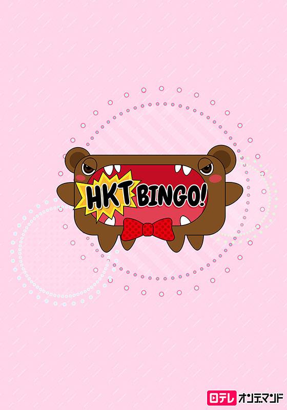 日テレオンデマンド「HKTBINGO!」