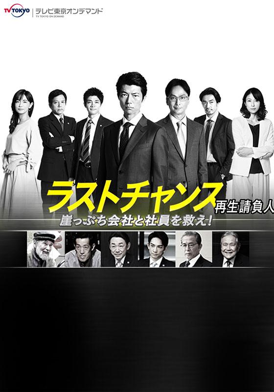 テレビ東京オンデマンド「ラストチャンス 再生請負人」