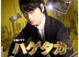テレ朝動画「ハゲタカ」