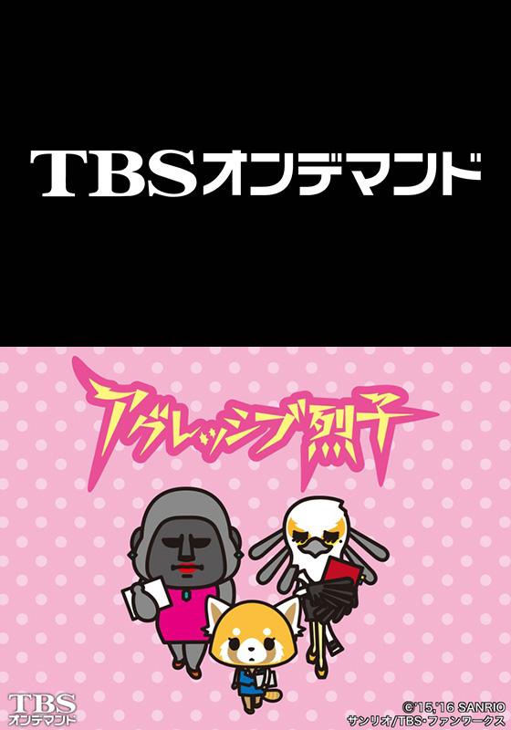 TBSオンデマンド「アグレッシブ烈子」