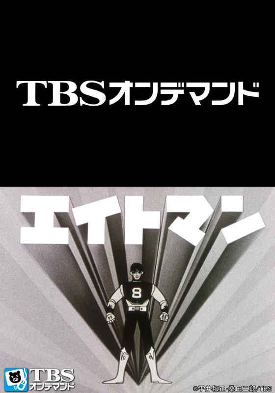 TBSオンデマンド「エイトマン」
