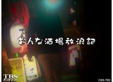 TBSオンデマンド「おんな酒場放浪記」